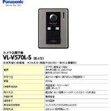 送料無料!Panasonic カメラ玄関子機 VL-V570L-S