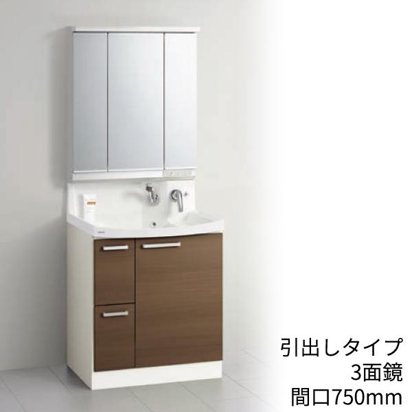 クリナップ 洗面化粧台 ファンシオ:引出しタイプ 間口750mm 3面鏡 LED