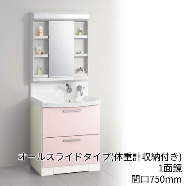 クリナップ 洗面化粧台 ファンシオ:オールスライドタイプ(体重計収納付き) 間口750mm 1面鏡 LED