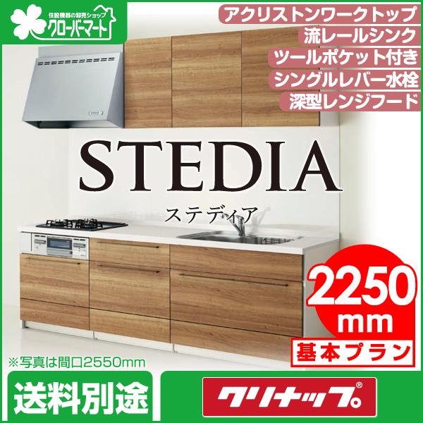 最安値に挑戦 29%OFF クリナップ システムキッチン STEDIA ステディア :基本プラン 正規激安 基本プラン 壁付けI型 2250mm 壁付I型 激安 225cm