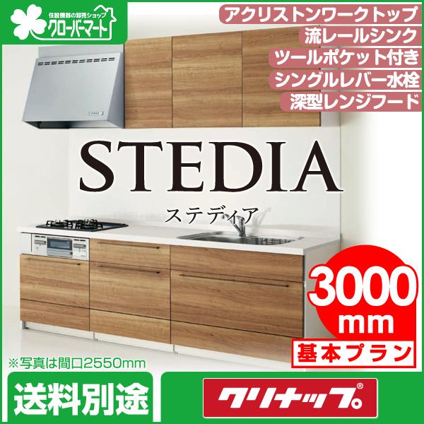 クリナップ システムキッチン STEDIA [ステディア]:基本プラン 壁付I型 3000mm