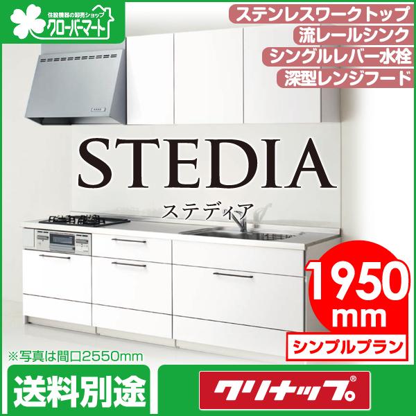 クリナップ システムキッチン STEDIA [ステディア]:シンプルプラン 壁付I型 1950mm