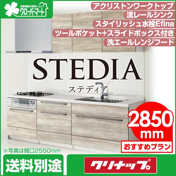 クリナップ システムキッチン STEDIA [ステディア]:ショールームアドバイザーおすすめプラン 壁付I型 2850mm