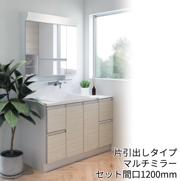 ハウステック 洗面化粧台 ココッシュ [COCOSH]:片引出しタイプ セット間口1200mm マルチミラー