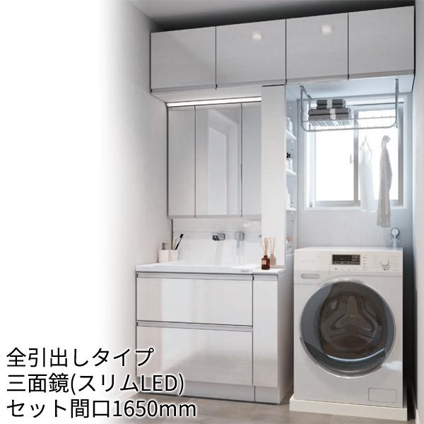 ハウステック 洗面化粧台 ココッシュ [COCOSH]:全引出しタイプ セット間口1650mm 三面鏡(スリムLED)