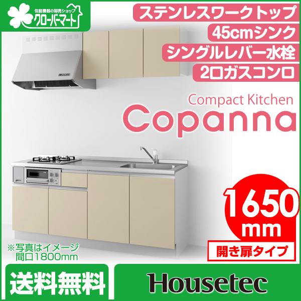 ハウステック コンパクトキッチン コパンナ [Copanna]:開き扉タイプ 間口1650mm