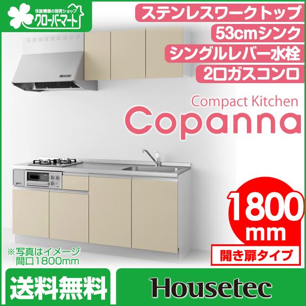 ハウステック コンパクトキッチン コパンナ [Copanna]:開き扉タイプ 間口1800mm