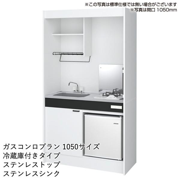 ハウステック ミニキッチン KM:ガスコンロプラン 1050サイズ 冷蔵庫付きタイプ