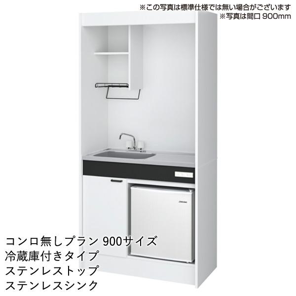 ハウステック ミニキッチン KM:コンロ無しプラン 900サイズ 冷蔵庫付きタイプ