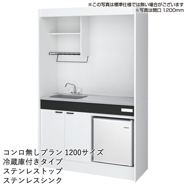 ハウステック ミニキッチン KM:コンロ無しプラン 1200サイズ 冷蔵庫付きタイプ