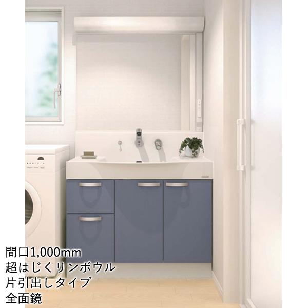 ハウステック 洗面化粧台 ラヴァーボプラス:片引出しタイプ 間口1000mm 全面鏡