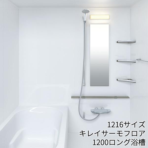 LIXIL マンションリフォーム用システムバスルーム リノビオV:Qタイプ 1216サイズ 標準仕様