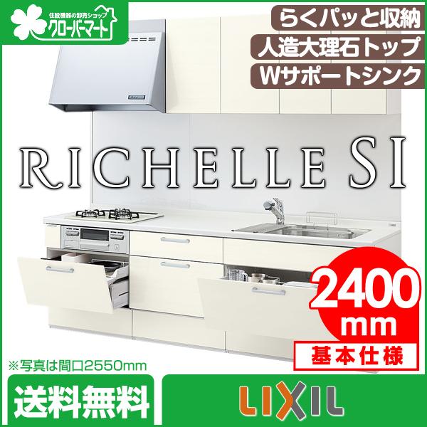 LIXIL システムキッチン リシェルSI [RICHELLE SI]:らくパッとプラン 壁付I型 2400mm