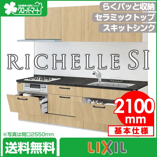 LIXIL システムキッチン リシェルSI [RICHELLE SI]:セラミックおてごろプラン 壁付I型 2100mm