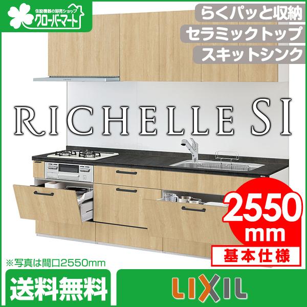 LIXIL システムキッチン リシェルSI [RICHELLE SI]:セラミックおてごろプラン 壁付I型 2550mm