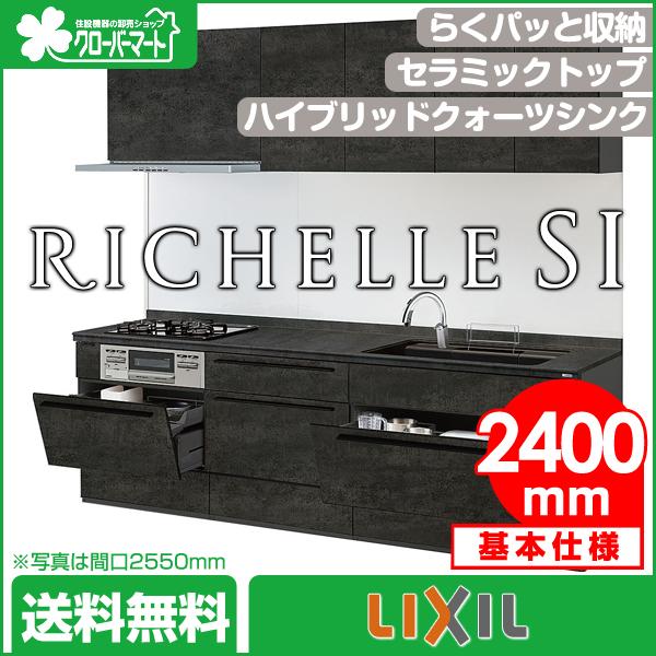 LIXIL システムキッチン リシェルSI [RICHELLE SI]:セラミックおすすめプラン 壁付I型 2400mm