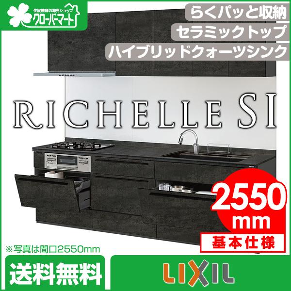 LIXIL システムキッチン リシェルSI [RICHELLE SI]:セラミックおすすめプラン 壁付I型 2550mm