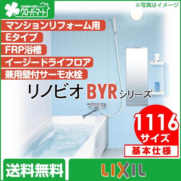 LIXIL システムバス・ユニットバス リノビオBYR:Eタイプ 標準仕様 1116サイズ マンション用