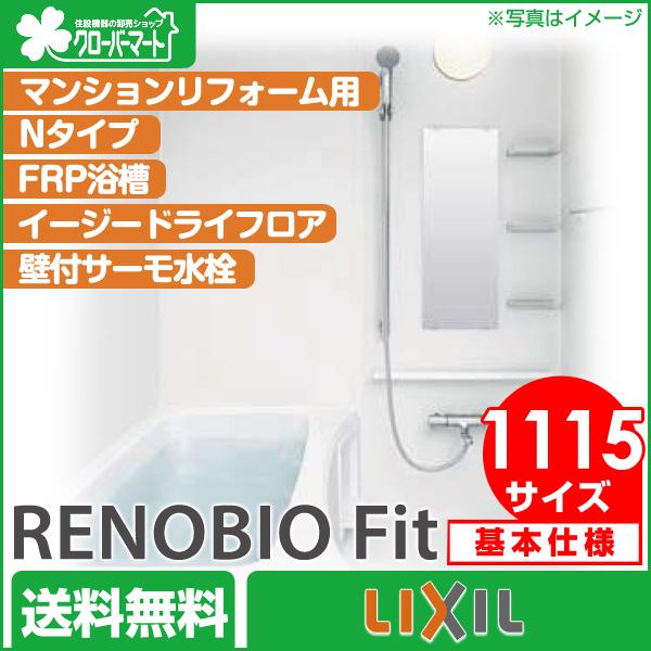 LIXIL システムバス・ユニットバス リノビオ フィット:Nタイプ 標準仕様 1115サイズ マンション用