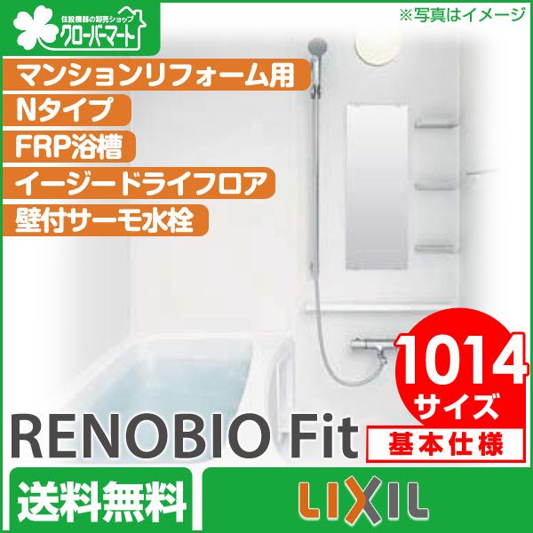 LIXIL システムバス・ユニットバス リノビオ フィット:Nタイプ 標準仕様 1014サイズ マンション用