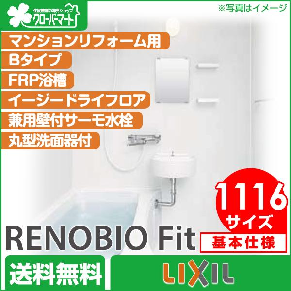LIXIL システムバス・ユニットバス リノビオ フィット:Bタイプ 標準仕様 1116サイズ マンション用 洗面器付