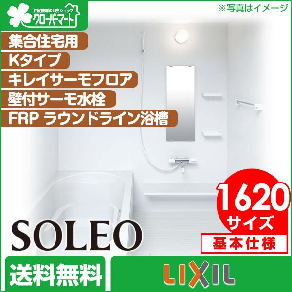 LIXIL システムバス・ユニットバス ソレオ:Kタイプ 標準仕様 1620サイズ 集合住宅用