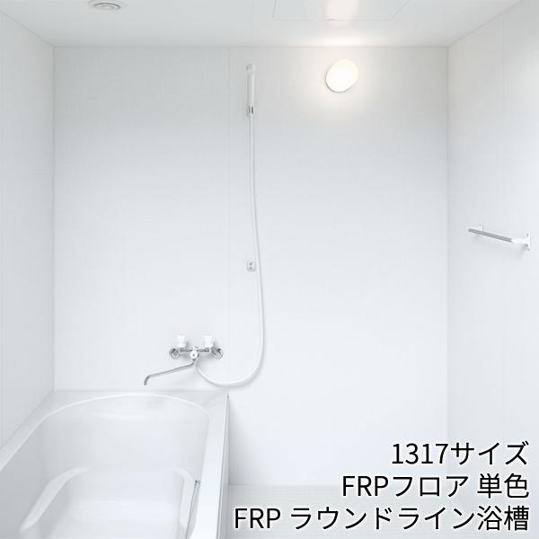 LIXIL 集合住宅用システムバスルーム ソレオ[SOLEO]:Pタイプ 1317サイズ 標準仕様