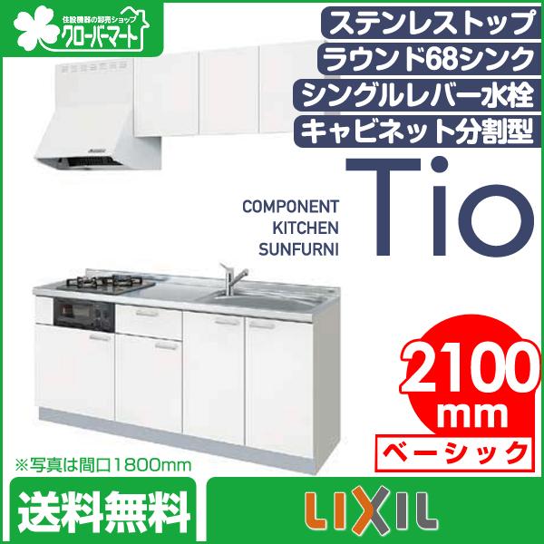 LIXIL コンポーネントキッチン サンファーニ ティオ [SUNFURNI TIO]:ベーシックパッケージプラン 間口2100mm