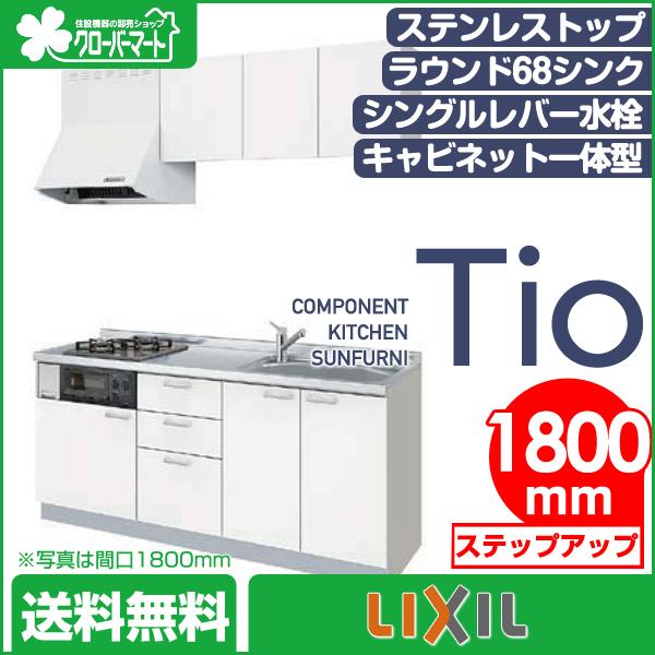 LIXIL コンポーネントキッチン サンファーニ ティオ [SUNFURNI TIO]:ステップアップパッケージプラン 間口1800mm