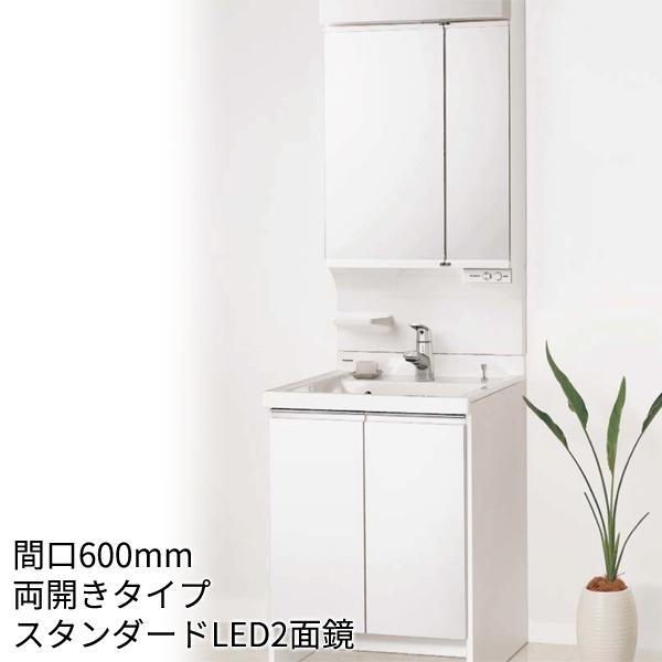 Panasonic 洗面化粧台 シーライン [C Line]:W600タイプ 両開きタイプ 間口600mm スタンダードLED2面鏡
