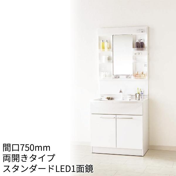 Panasonic 洗面化粧台 エムライン:両開きタイプ 間口750mm スタンダードLED1面鏡