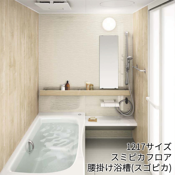 Panasonic 戸建て用システムバスルーム リフォムス[Refoms] ベースプラン 1217サイズ