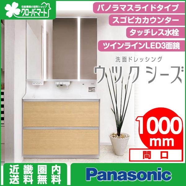 Panasonic 洗面化粧台 ウツクシーズ:パノラマスライドタイプ 間口1,000mm 美ルック ツインラインLED3面鏡