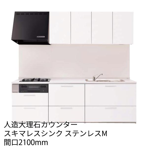 Panasonic システムキッチン リビングステーション Vスタイル 壁付I型 2100mm スライドタイプ ベーシックプラン