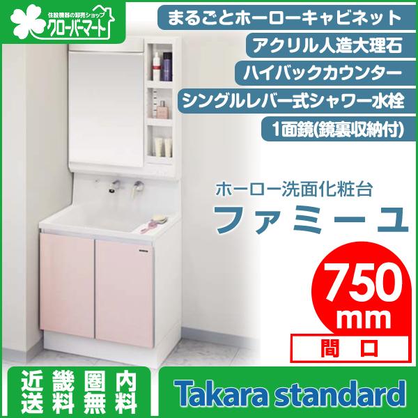 タカラスタンダード 洗面化粧台 ファミーユ:扉タイプ 間口750mm 1面鏡(鏡裏収納付)