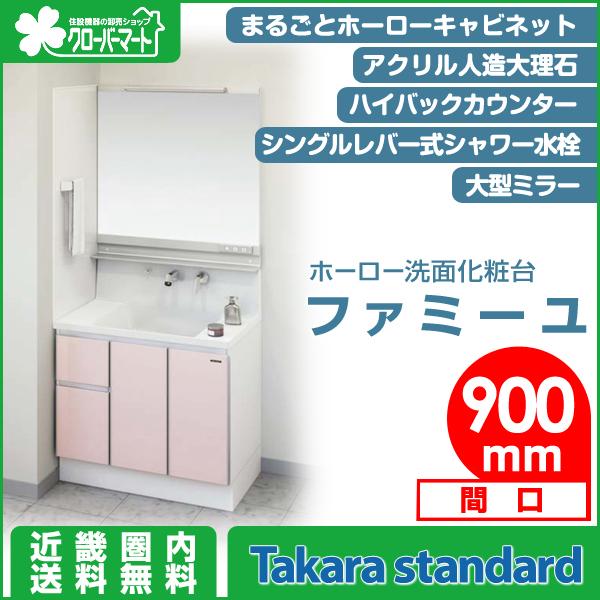 タカラスタンダード 洗面化粧台 ファミーユ:扉(引出し付)タイプ 間口900mm 大型ミラー