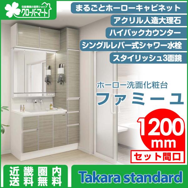 タカラスタンダード 洗面化粧台 ファミーユ:扉(引出し付)タイプ セット間口1200mm スタイリッシュ3面鏡