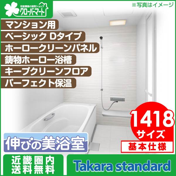タカラスタンダード システムバス・ユニットバス 伸びの美浴室 ベーシック Dタイプ:基本仕様 1418サイズ マンション用