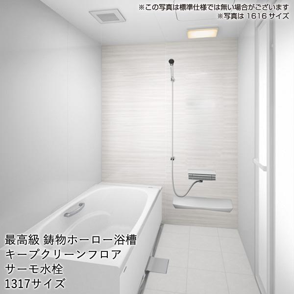 タカラスタンダード システムバス・ユニットバス 伸びの美浴室 ベーシック Dタイプ:基本仕様 1317サイズ マンション用