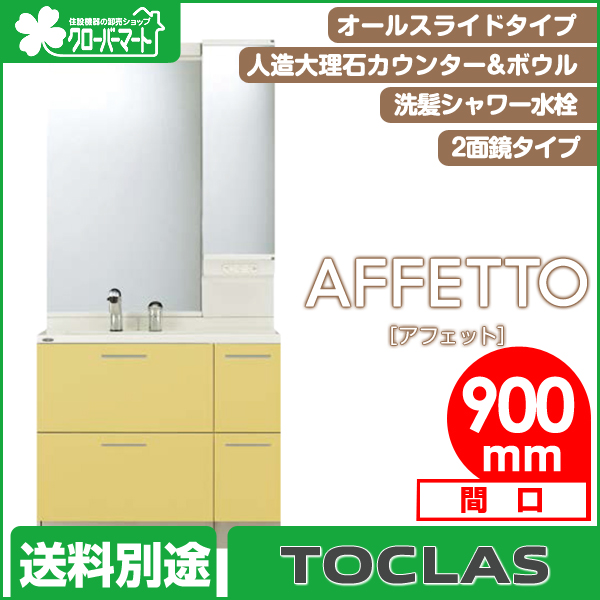 トクラス 洗面化粧台 アフェット:オールスライドタイプ 間口900mm 2面鏡タイプ