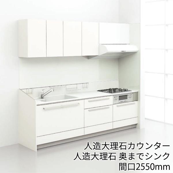 トクラス システムキッチン ベリー[Berry]:壁付I型 2550mm スリムハイバックおすすめプラン