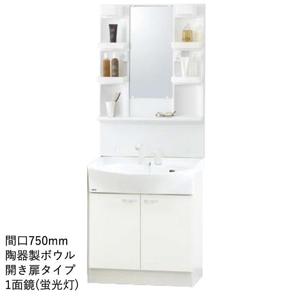 トクラス 洗面化粧台 ジョリエ:開き扉タイプ 間口750mm 1面鏡