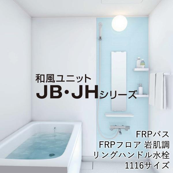 最安値に挑戦 49%OFF TOTO マンションリ用ユニットバスルーム Mタイプ 1116 TOTO システムバス・ユニットバス マンション用ユニットバスルーム:JBシリーズ Mタイプ 1116サイズ