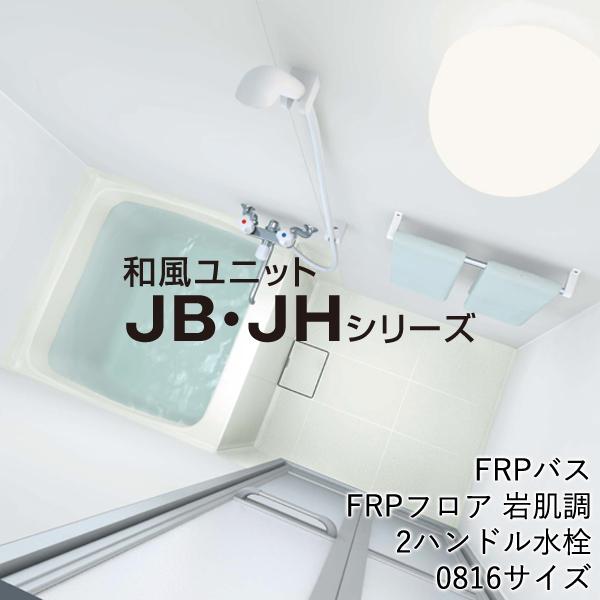 最安値に挑戦 49%OFF TOTO マンションリ用ユニットバスルーム Sタイプ 0816 TOTO システムバス・ユニットバス マンション用ユニットバスルーム:JHシリーズ Sタイプ 0816サイズ