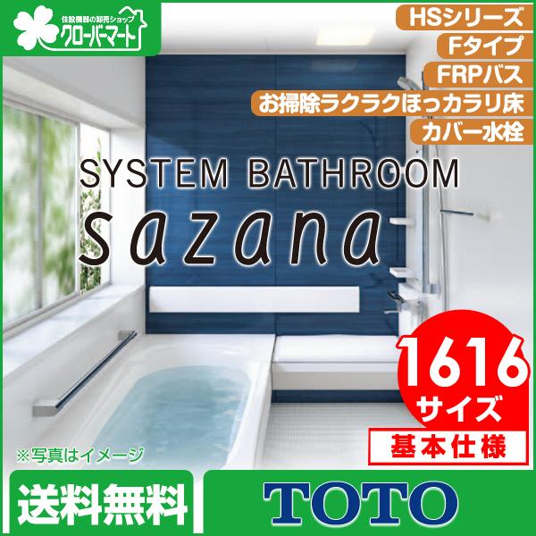 TOTO システムバス・ユニットバス サザナ:HSシリーズ Fタイプ 基本仕様 1616サイズ 戸建て用