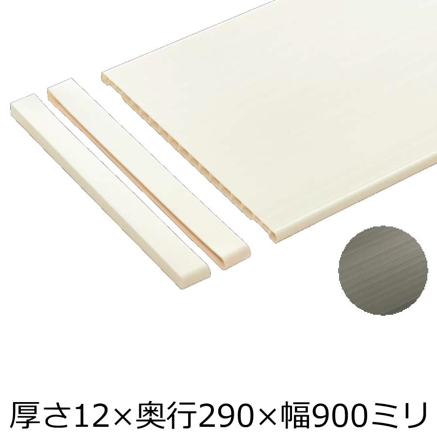 樹脂棚板(12×290×900・2枚入り)【南海プライウッド】【NANKAI】【じゅうたす・住+】★大型便★
