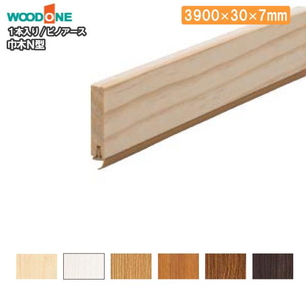 巾木 ピノアース N型 3900×30×7mm セール価格 6本入 毎日がバーゲンセール DJNN63 幅木 じゅうたす 床材 ウッドワン 住 大型便長物 フローリング WOODONE