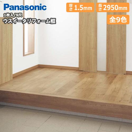 巾木 モールディング 床材 フローリングの張替えリフォームは住 ※ WPBリフォーム框 厚さ1.5×長さ2950mm 1本入 9尺 住 じゅうたす パナソニック Panasonic 玄関框 フローリング ストア KHT831 AL完売しました。 大型便長物