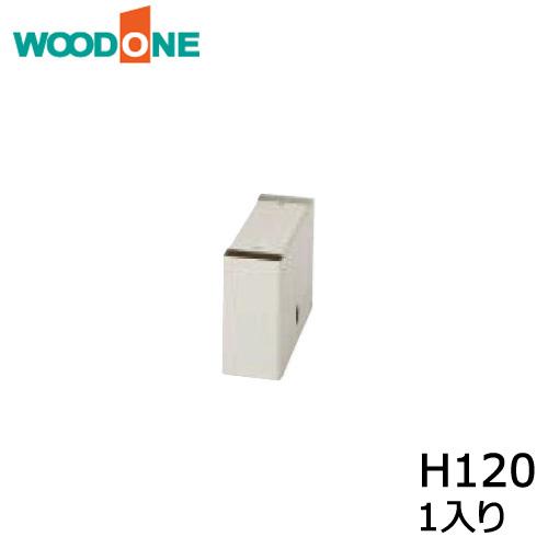 ツムハコ 1入り H120 ホワイト【ウッドワン】【WOODONE】【じゅうたす・住+】