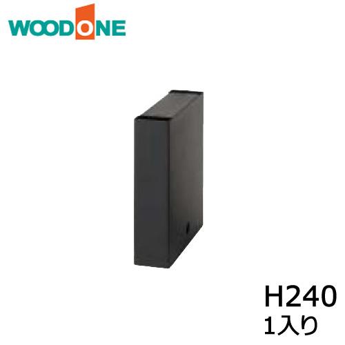 ツムハコ 1入り H240 ブラック【ウッドワン】【WOODONE】【じゅうたす・住+】